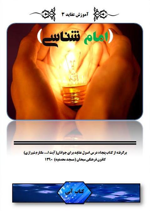 کتاب سوم، امام شناسی (در دست تالیف)