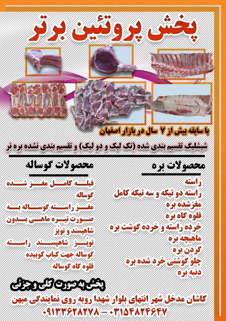 تبلیغ گوشت فروشی