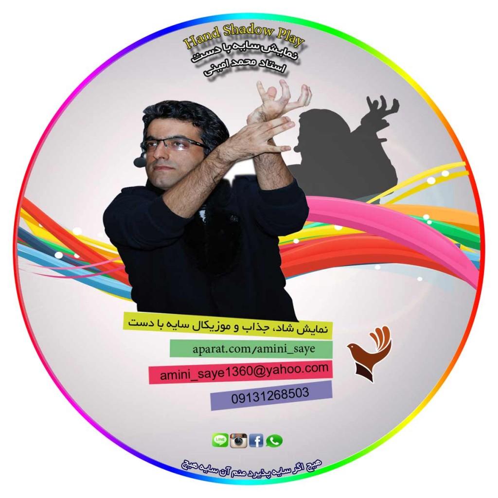 سی دی محمد امینی