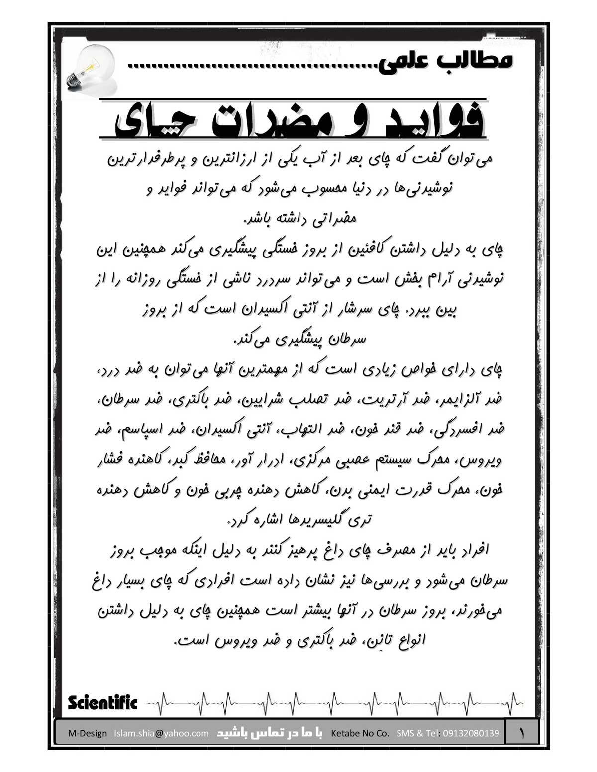 مطالب علمی بردهای فرهنگی مسعود مردیها