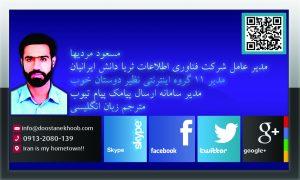 کارت ویزیت مسعود مردیها